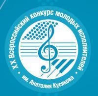 Всероссийский конкурс молодых исполнителей имени анатолия кусякова